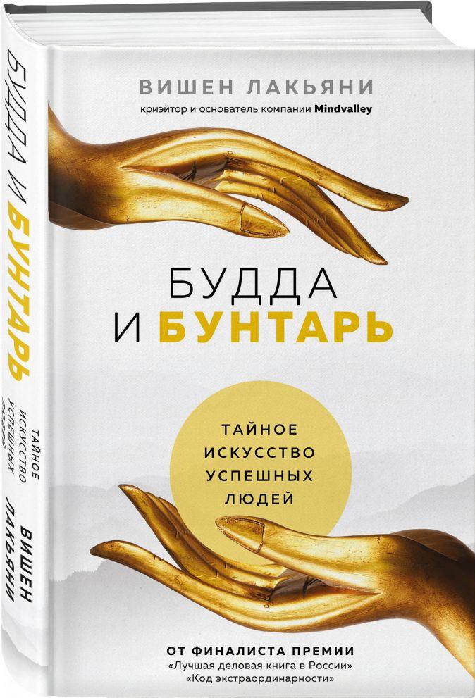 Вишен Лакьяни - Будда и Бунтарь. Тайное искусство успешных людей обложка книги