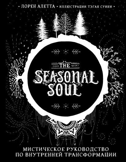 The Seasonal Soul. Мистическое руководство по внутренней трансформации - фото 1