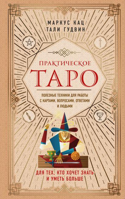 Практическое Таро. Полезные техники для работы с картами, вопросами, ответами и людьми - фото 1