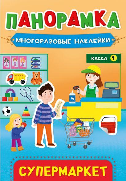 Панорамка С Наклейками. Супермаркет - фото 1