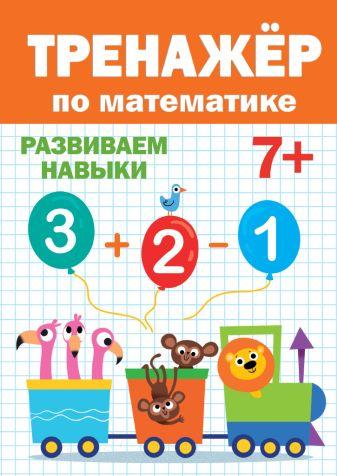Тренажёр По Математике 7+