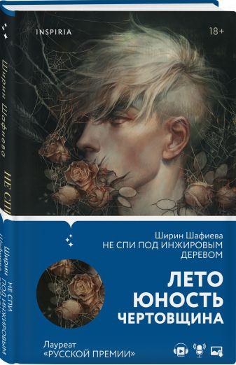 Ширин Шафиева - Не спи под инжировым деревом обложка книги