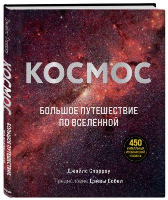Джайлс Спэрроу - Космос: Большое путешествие по Вселенной обложка книги