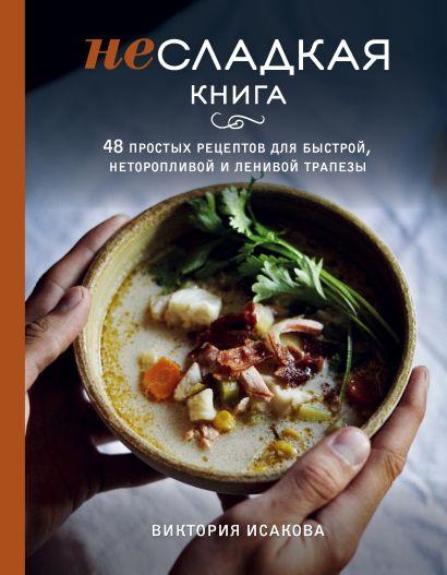 Несладкая книга. 48 простых рецептов для быстрой, неторопливой и ленивой трапезы - фото 1