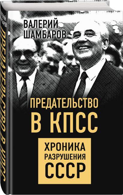 Предательство в КПСС. Хроника разрушения СССР - фото 1