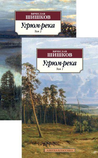 Шишков В. - Угрюм-река обложка книги