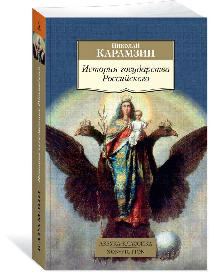 Карамзин Н. - История государства Российского обложка книги