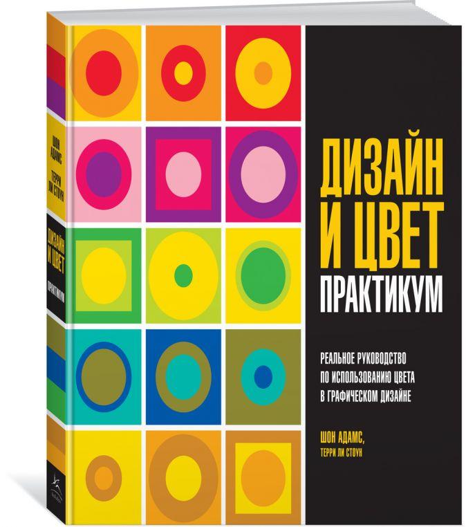 Адамс Ш., Стоун Т.Л. - Дизайн и цвет. Практикум. Реальное руководство по использованию цвета в графическом дизайне обложка книги