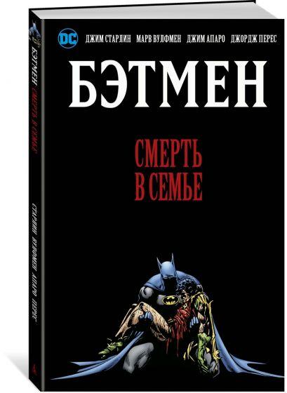 Бэтмен. Смерть в семье - фото 1