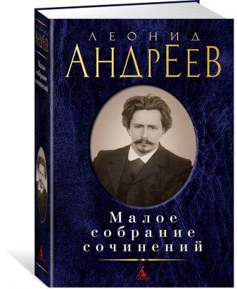 Андреев Л. - Малое собрание сочинений обложка книги