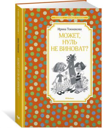 Токмакова И. П. - Может, нуль не виноват? обложка книги