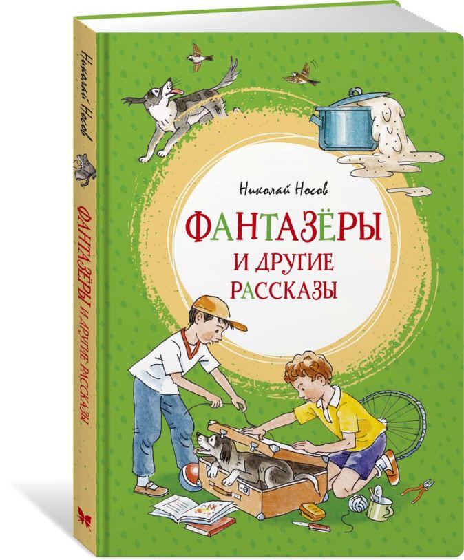Носов Н. - Фантазёры и другие рассказы обложка книги