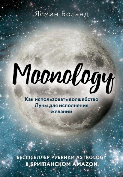 Moonology. Как использовать волшебство Луны для исполнения желаний - фото 1