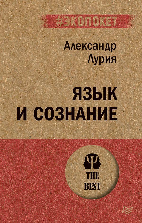 Язык и сознание ( Лурия Александр Романович  )