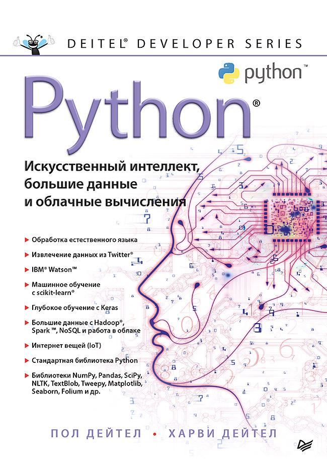 Дейтел П. , Дейтел Х. - Python: Искусственный интеллект, большие данные и облачные вычисления обложка книги