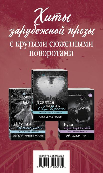 Хиты зарубежной прозы с крутыми сюжетными поворотами (комплект из 3 книг) - фото 1