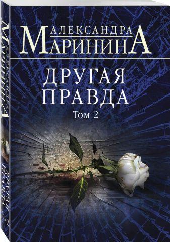 Александра Маринина - Другая правда. Том 2 обложка книги