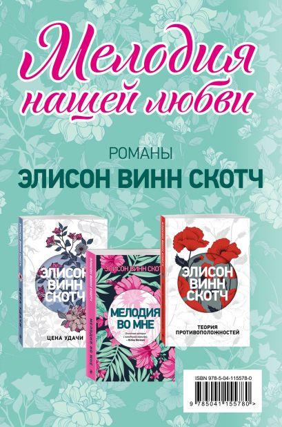Мелодия нашей любви (комплект из 3 книг) - фото 1