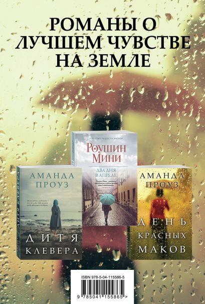 Романы о лучшем чувстве на земле (комплект из 3 книг) - фото 1