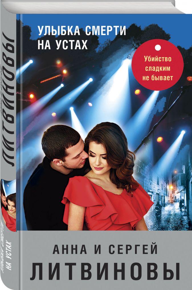 Анна и Сергей Литвиновы - Улыбка смерти на устах обложка книги