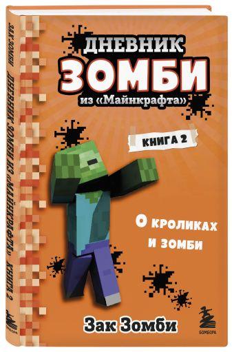 Зак Зомби - Дневник Зомби из «Майнкрафта». Книга 2. О кроликах и зомби обложка книги