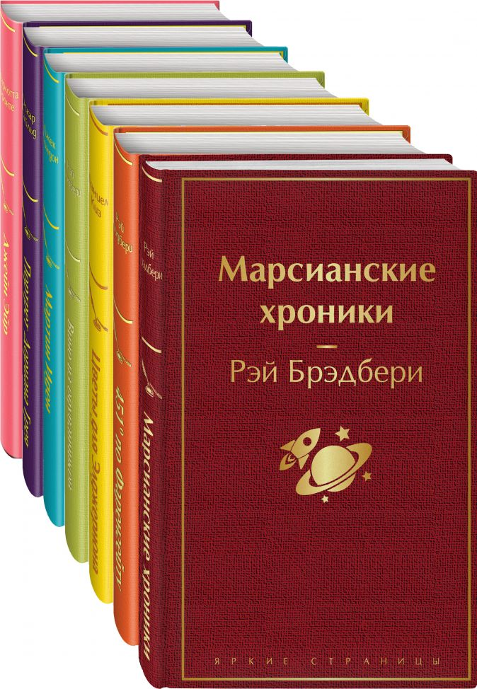 Брэдбери Р., Киз Д., Лондон Дж. и др. - Радуга мечты (комплект из 7 книг) обложка книги