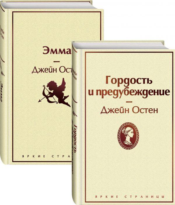 Остен Дж. Лучшие романы Джейн Остен (комплект из 2 книг: Гордость и предубеждение и Эмма)