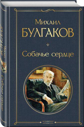 Михаил Булгаков - Собачье сердце обложка книги