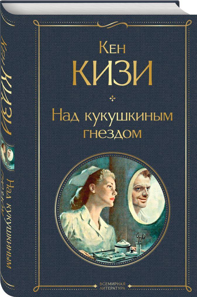 Кен Кизи - Над кукушкиным гнездом обложка книги