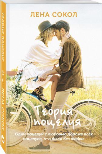 Лена Сокол - Теория поцелуя обложка книги