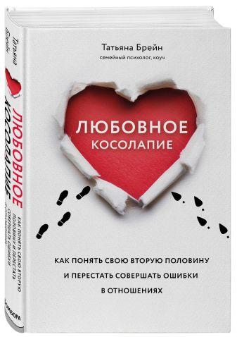 Татьяна Брейн - Любовное косолапие. Как понять свою вторую половину и перестать допускать ошибки в отношениях обложка книги