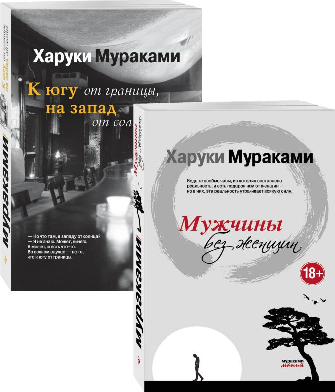 Мураками Х. - Блюзовое настроение ( комплект из 2 книг Х. Мураками: Мужчины без женщин и К югу от границы, на запад от солнца) обложка книги