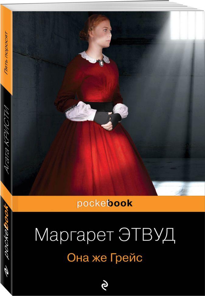Маргарет Этвуд - Она же Грейс обложка книги