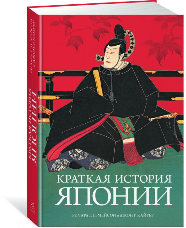 Мейсон Ричард Г.П., Кайгер Дж.Г. Краткая история Японии