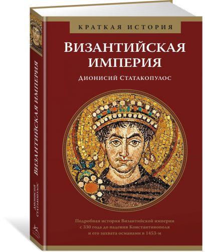 Византийская империя. Краткая история - фото 1