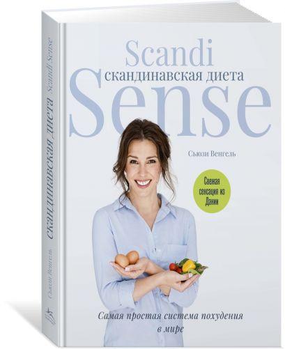 Скандинавская диета. Scandi Sense. Самая простая система похудения в мире - фото 1