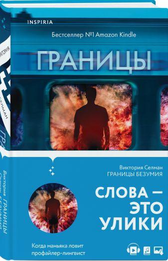 Виктория Селман - Границы безумия обложка книги