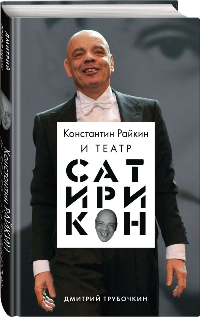 Дмитрий Трубочкин - Константин Райкин и Театр «Сатирикон» обложка книги