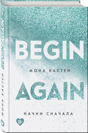 Мона Кастен - Начни сначала обложка книги