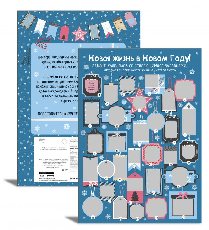 Новая жизнь в Новом Году! Адвент-календарь со стирающимися заданиями, которые помогут начать с чистого листа (294х418 мм)