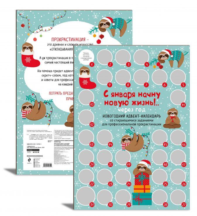 С января начну новую жизнь!.. Через год. Новогодний адвент-календарь со стирающимися заданиями для профессиональной прокрастинации (294х418 мм)