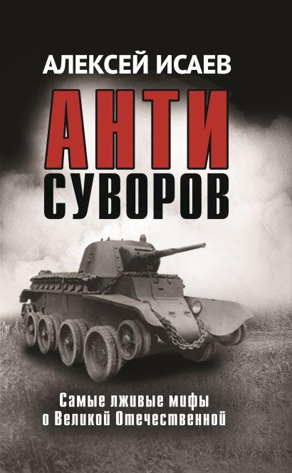 Антисуворов - фото 1