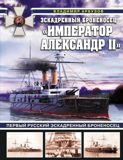 Эскадренный броненосец «Император Александр II» - фото 1