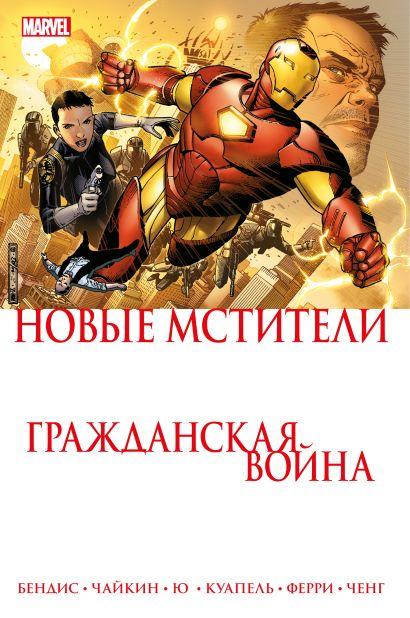 Гражданская война. Новые Мстители - фото 1