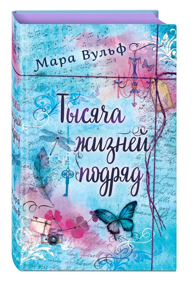 Мара Вульф - Тысяча жизней подряд обложка книги