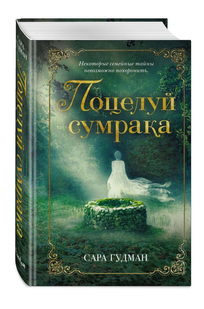 Сара Гудман - Поцелуй сумрака обложка книги