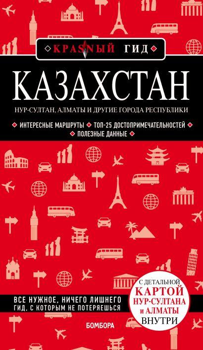 Казахстан: Нур-Султан, Алматы и другие города республики - фото 1
