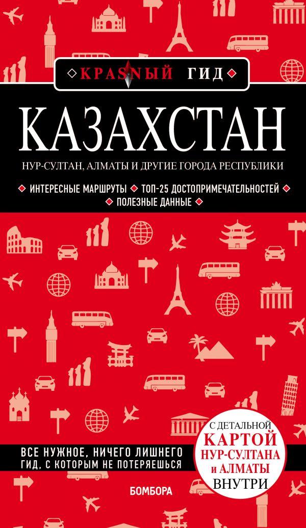 Якубова Наталья Ивановна Казахстан: Нур-Султан, Алматы и другие города республики