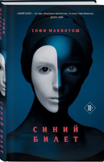 Софи Макинтош - Синий билет обложка книги