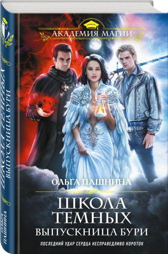 Ольга Пашнина - Школа темных. Выпускница бури обложка книги